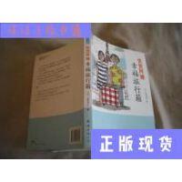 【二手旧书9成新】幸福旅行箱《佐贺的超级阿嬷》第二部/[日]岛田洋七著南海出