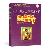 正版书 用心做人 用脑做事 北京理工大学出版社 一本可以借鉴、学习的人生读本 用心 用脑 些许运气=成功 书籍