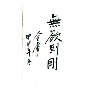 中国作协副主席 金庸 《慈以爱众》DW100