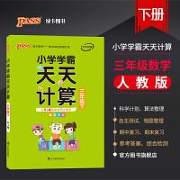 【官方正版】pass绿卡图书  2019小学学霸天天计算-三年级下册(人教版)