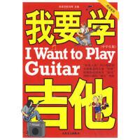 【二手旧书九成新】我要学吉他(中学生版)(单书版) 刘传,风华艺校 人民音乐出版社 9787103033081