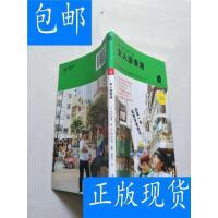 [二手旧书9成新]女人游香港