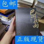 [二手旧书9成新]巴山夜雨9787020119134 /张恨水 著 高荣生