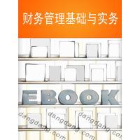财务管理基础与实务(仅适用PC阅读)(电子书)
