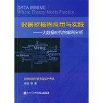数据挖掘的应用与实践――大数据时代的案例分析