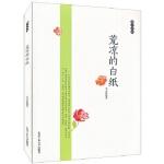 荒凉的白纸 马永波 北京工业大学出版社 9787563930586