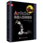 Arduino机器人制作指南 (美) Gordon McComb著;唐乐译 科学出版社 9787030391001