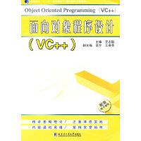 面向对象程序设计(VC++高等学校十二五规划教材)/计算机软件工程系列