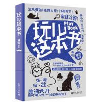 """玩儿这本书(""""多功能""""书) 9787510460876"""