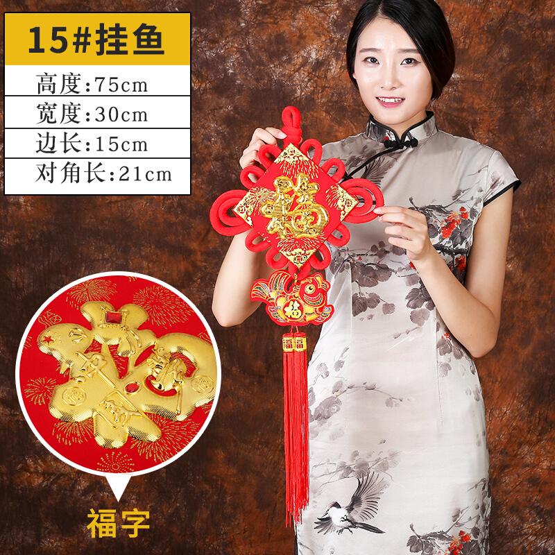 中国结客厅大号挂件福字壁挂鱼小中国结新年过年家居背景装饰用品