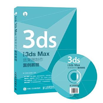 中文版3ds Max效果图制作案例教程 146个纯案例 配套视频,一看就懂,一学就会,附超值大赠送