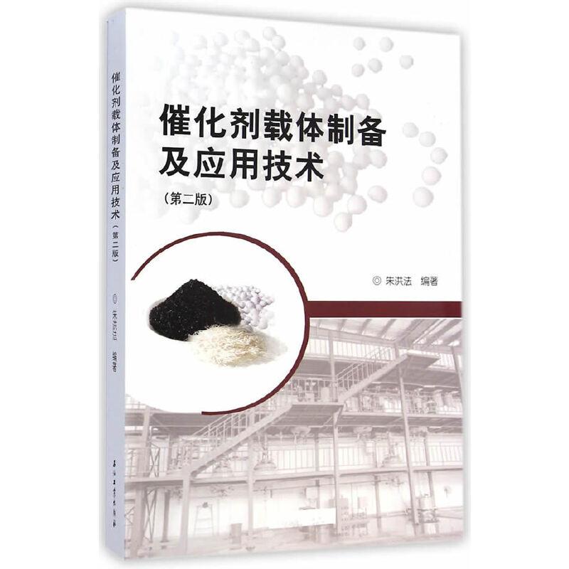 催化剂载体制备及应用技术(第二版)