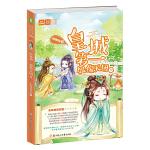 意林:轻小说萌萌部落系列06--皇城第一偶像天团2