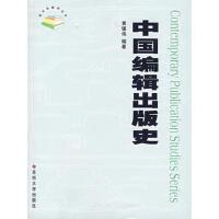 【正版二手书9成新左右】中国编辑出版史/现代出版学丛书 黄镇伟 苏州大学出版社