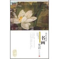 【二手书8成新】当代北京书画史话 刘宝明 当代中国出版社