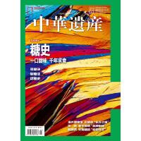 【2020年1月现货】中华遗产杂志2020年1月总第171期 特别策划:最中国的节日专辑(上) 文化历史文物期刊杂志