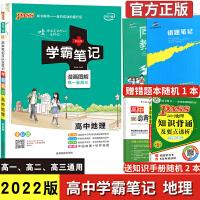 2021新版绿卡图书学霸笔记 高中地理全彩版 全国版通用版 漫画图解速查速记 全彩版 高一至高三绿卡 图书成都地图出版社