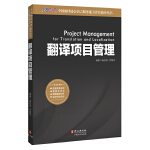 中国翻译协会语言服务能力评估(LSCAT)系列丛书 -- 翻译项目管理