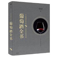 葡萄酒全书[精装大本]