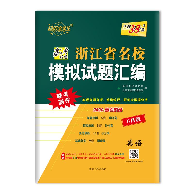 天利38套 超级全能生 2020浙江省名校模拟试题汇编 高考必备6月版--英语