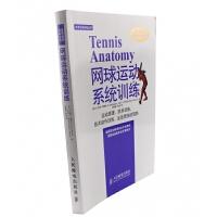 网球运动系统训练(运动原理肌肉训练技术动作训练运动损伤的预防)/体育运动训练丛书
