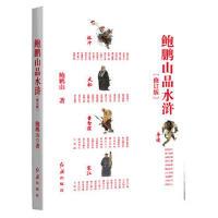 【二手书8成新】鲍鹏山品水浒(修订版 鲍鹏山 红旗出版社