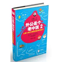 外公是个老中医2,日常小病不用慌的经典老偏方 朱惠东 天津科学技术出版社 9787530886229