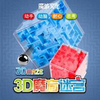 3D迷宫立体球玩具轨道走珠儿童智力开发益智专注力训练球平衡魔方