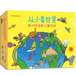 从小看世界:意大利奇趣儿童百科(全10册)