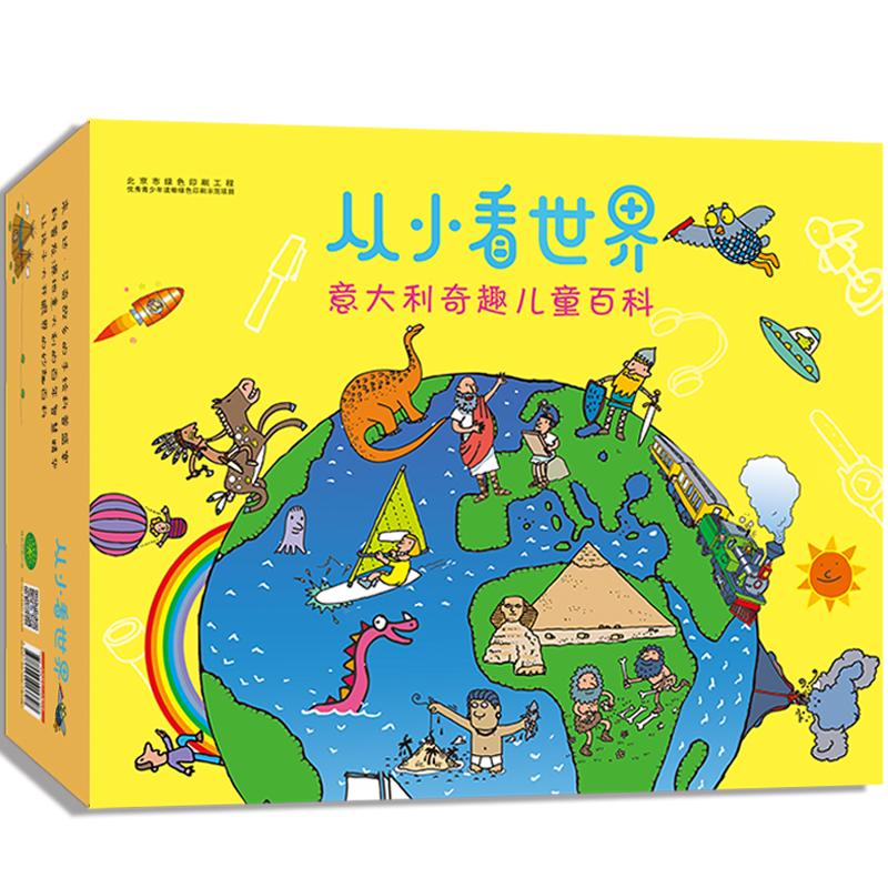 从小看世界:意大利奇趣儿童百科(全10册) 航天级品质。来自科普发源地意大利的百年智慧精华,艺术与科学巨匠达?芬奇故乡的奇趣儿童百科绘本,著名绘者奥古斯汀?特拉尼创作,多位科普专家审定,专为6-14岁孩子设计,绿色环保印刷。(独家赠送桌面游戏)