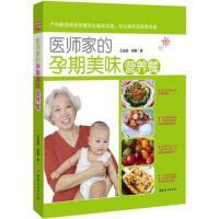 【二手书8成新】《医师家的孕期美味营养餐》 王金茹, 徐蕤著 中国妇女出版社
