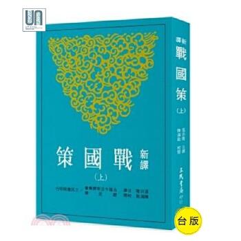 新译战国策(上)三民书局温洪隆9789571440187中国古代史进口