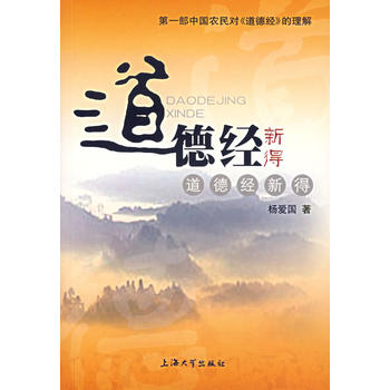 【旧书二手书9成新】 道德经新得