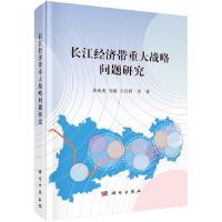 长江经济带重大战略问题研究