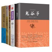 人生智慧谋略全书(套装5册)鬼谷子+厚黑学全集+人性的弱点+墨菲定律+羊皮卷