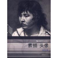 【正版二手书9成新左右】教学―素描头像 杨慎修 西泠印社出版社有限公司