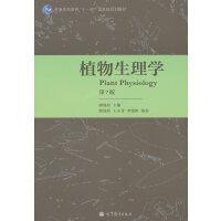 【正版二手书9成新左右】植物生理学(第7版 潘瑞炽 高等教育出版社