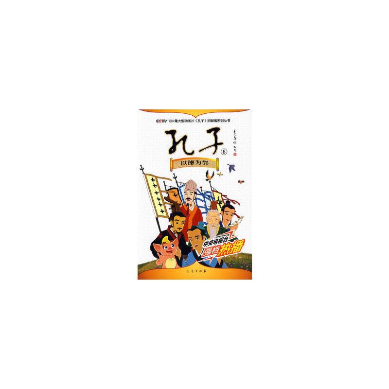 孔子6:以德为邻/104集大型动画片《孔子》抓帧版系列丛书 青岛出版社少儿部 青岛出版社 9787543657526【新华书店 服务无忧】 全国多仓就近发货 达额立减 满5件包邮