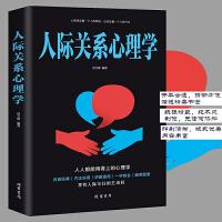 人际关系心理学书籍 人人都能用的上的心理学掌握人际交往的主动权每天懂一点人际关系心理学成为人际博弈的赢家 口才说话技巧书