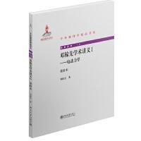 邓稼先学术讲义I――电动力学(重排本)