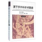 津下手外科手术图谱(翻译版)
