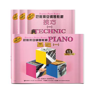 巴斯蒂安钢琴教程 1(共4册) 有声音乐系列图书