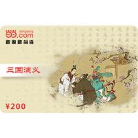 当当三国演义卡200元【收藏卡】