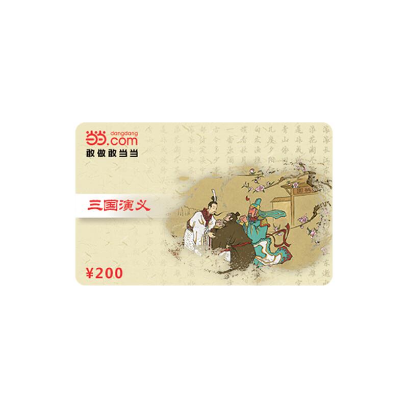当当三国演义卡200元【收藏卡】 新版当当实体卡,免运费,热销中!