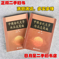 【旧书正版二手8新】中国古代文学作品选简编 上下册 郁贤皓 高等教育出版社 9787040149975+9787040149982【正版】
