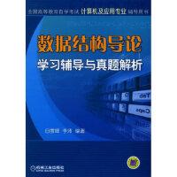 【旧书二手书9成新】数据结构导论学习辅导与真题解析 白雪峰,李沛 9787111165309 机械工业出版社