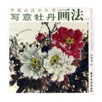 写意牡丹画法(二),孙瑞成,天津杨柳青画社,9787807380870