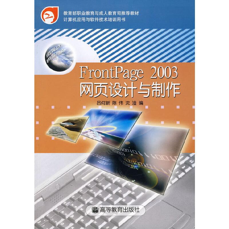 FrontPage 2003 网页设计与制作