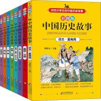 中国历史故事 彩图版(8册)