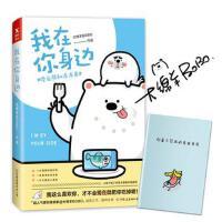 【正版图书-F】-我在你身边:傻白熊和冻冻鱼 9787505740532 中国友谊出版公司 知礼图书专营店
